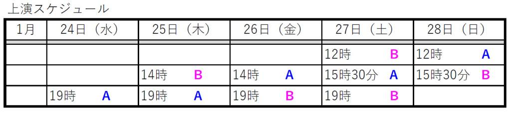 GV上演スケ2