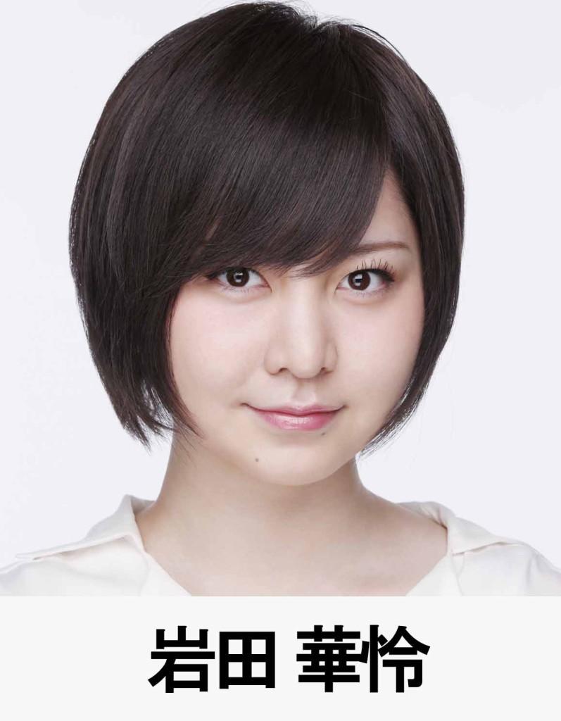 岩田華怜2018.5-復元