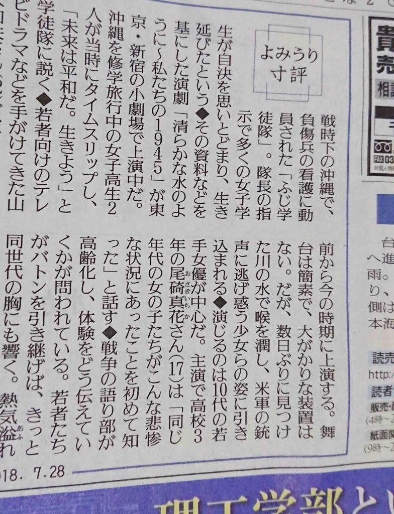 2018年7/18読売新聞夕刊「よみうり寸評」