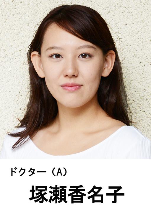塚瀬香名子