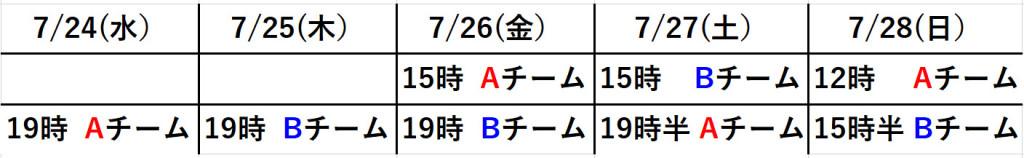 上演スケジュール 2